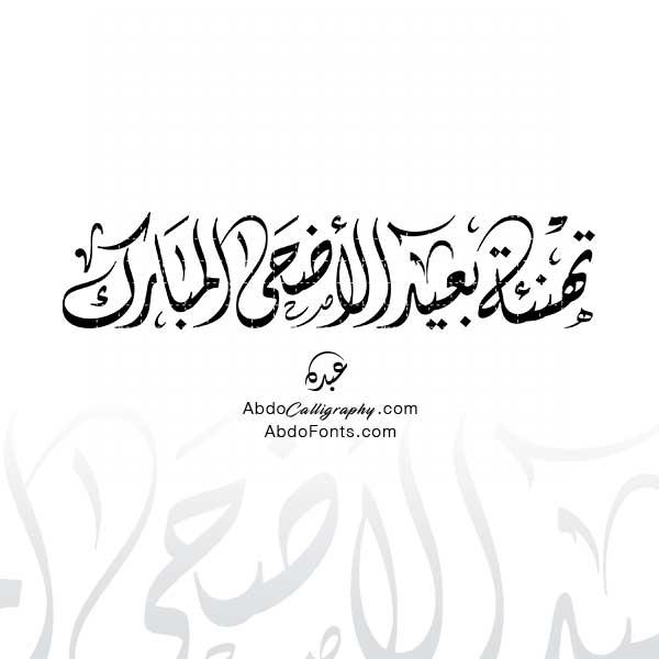شعار-تهنئة-بعيد-الأضحى-المبارك-الخط-العربي-الديواني