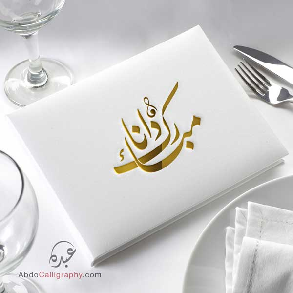 تصميم شعار مبارك دانا الخط العربي الفارسي