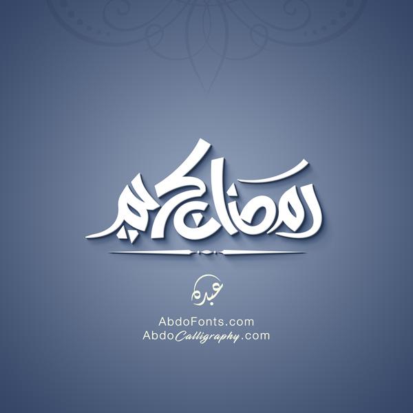 شعار-اسم-رمضان-كريم-الخط-الحر-التيبوجرافي