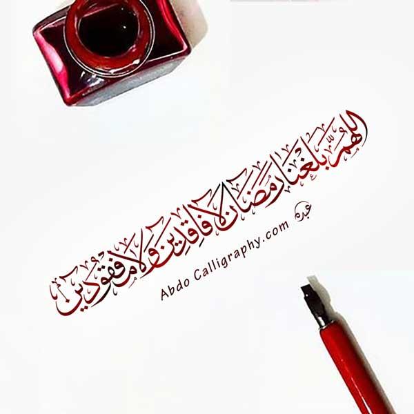 خط اللهم بلغنا رمضان لا فاقدين ولا مفقودين خط الثلث